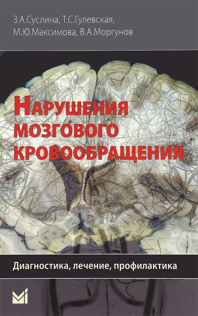 Нарушения мозгового кровообращения. Диагностика, лечение, профилактика