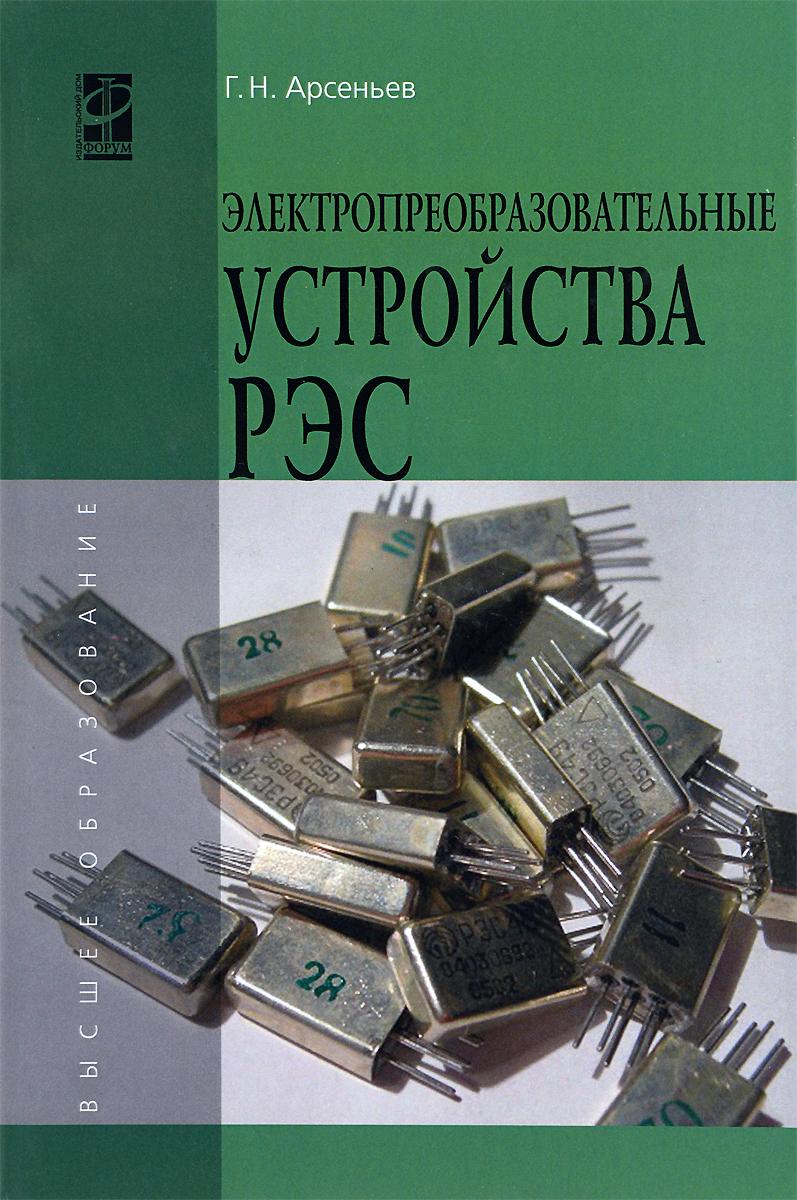 Электропреобразовательные устройства РЭС. Учебник