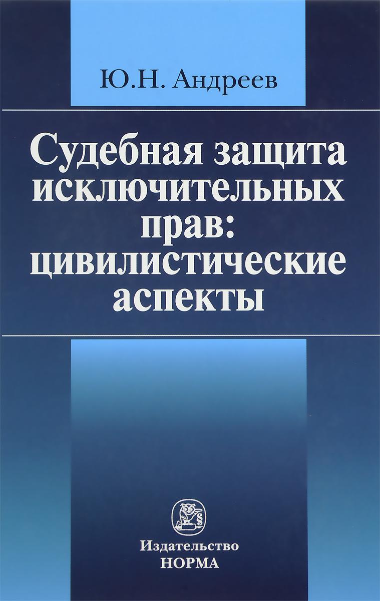 Судебная защита исключительных прав. Цивилистические аспекты ( 978-5-91768-203-7, 978-5-16-005005-8 )
