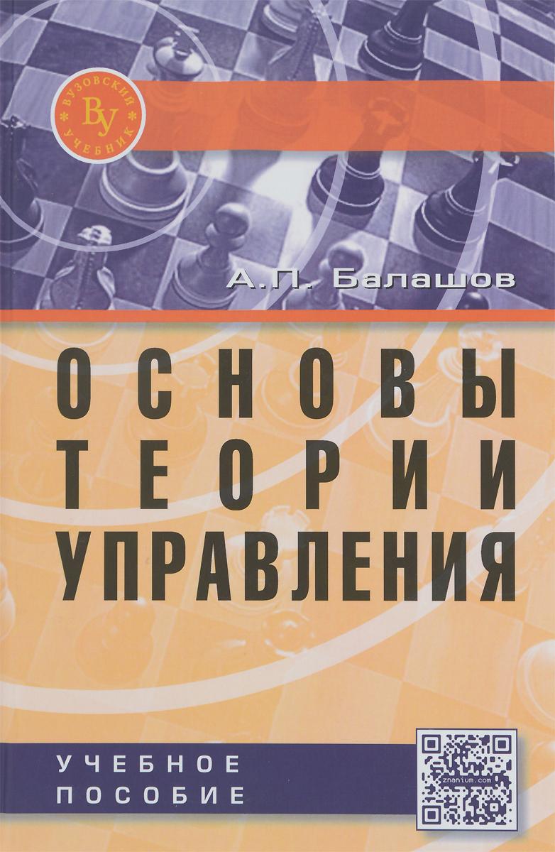 book Ethica Nicomachea recognovit