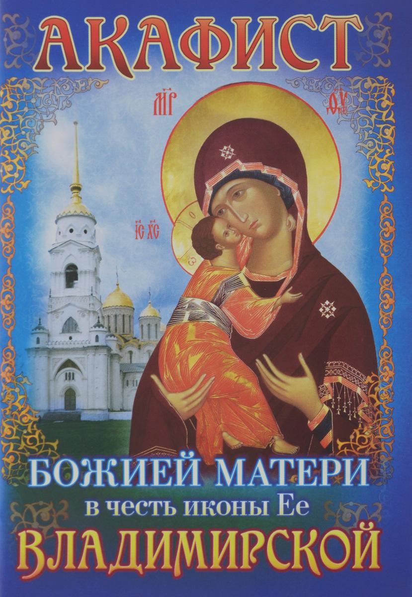 Акафист Божией Матери в честь иконы Ее Владимирской