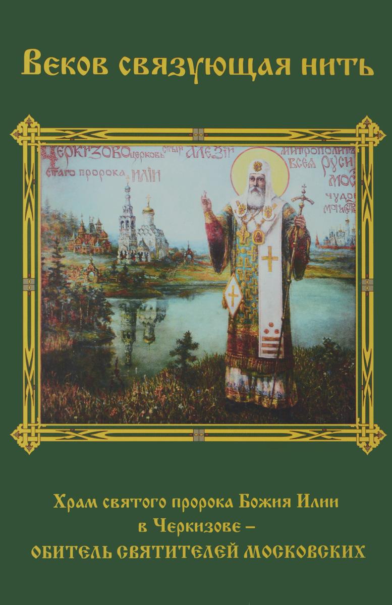Веков связующая нить. Храм святого пророка Божия Илии в Черкизове – Обитель святителей Московских
