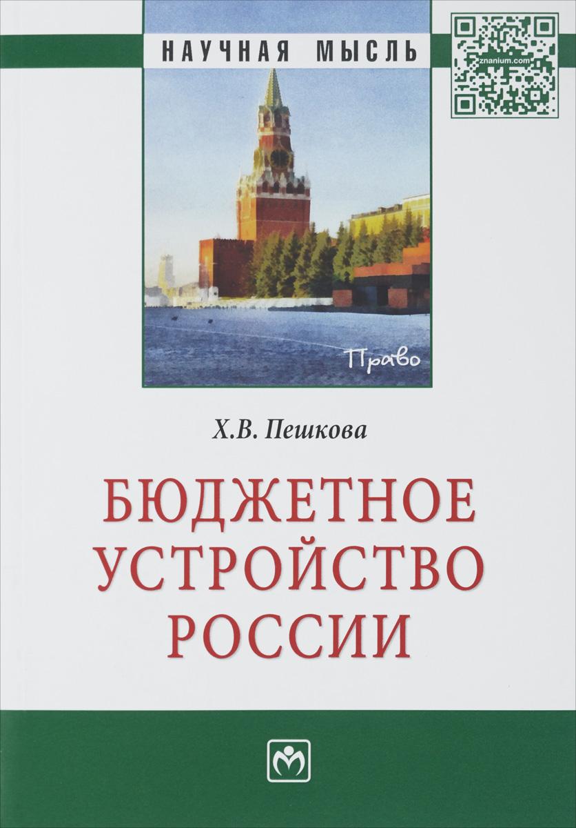 Бюджетное устройство России ( 978-5-16-009332-1, 978-5-16-100168-4 )