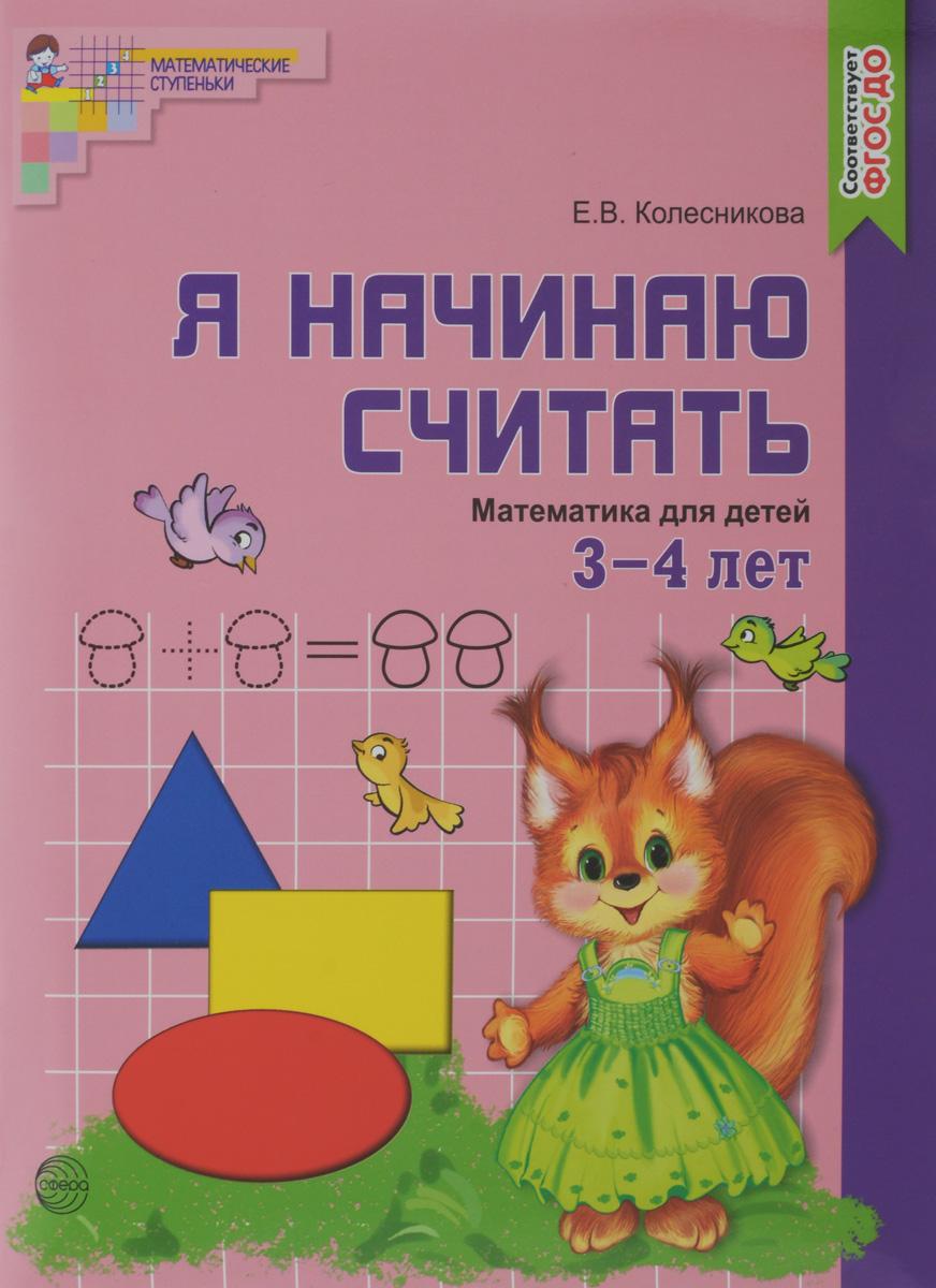 Математика для детей 3-4 лет. Я начинаю считать