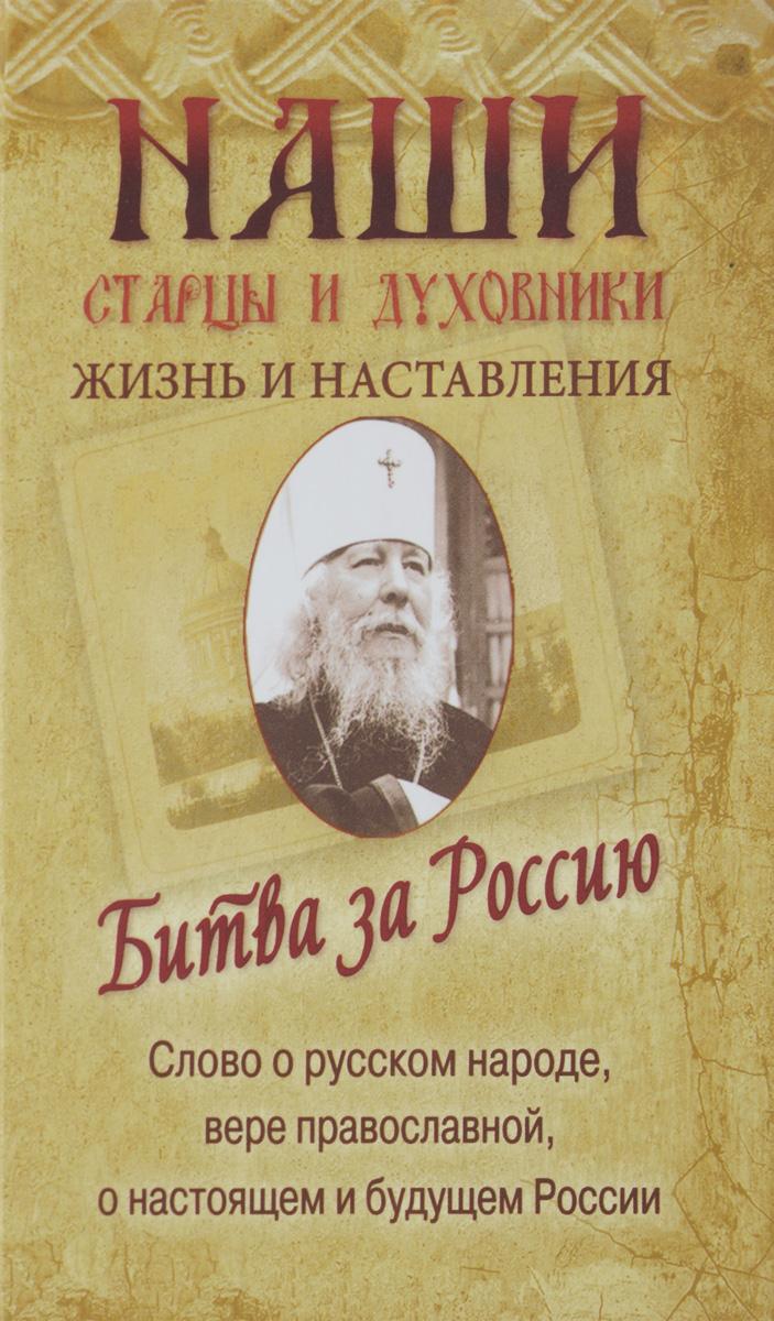 Битва за Россию. Слово о русском народе, вере православной, о настоящем и будущем России
