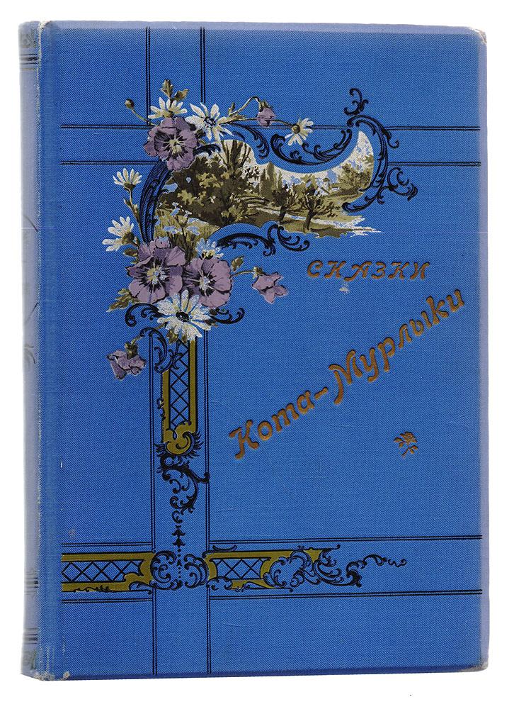 Сказки Кота-Мурлыки Типография М. М. Стасюлевича 1913