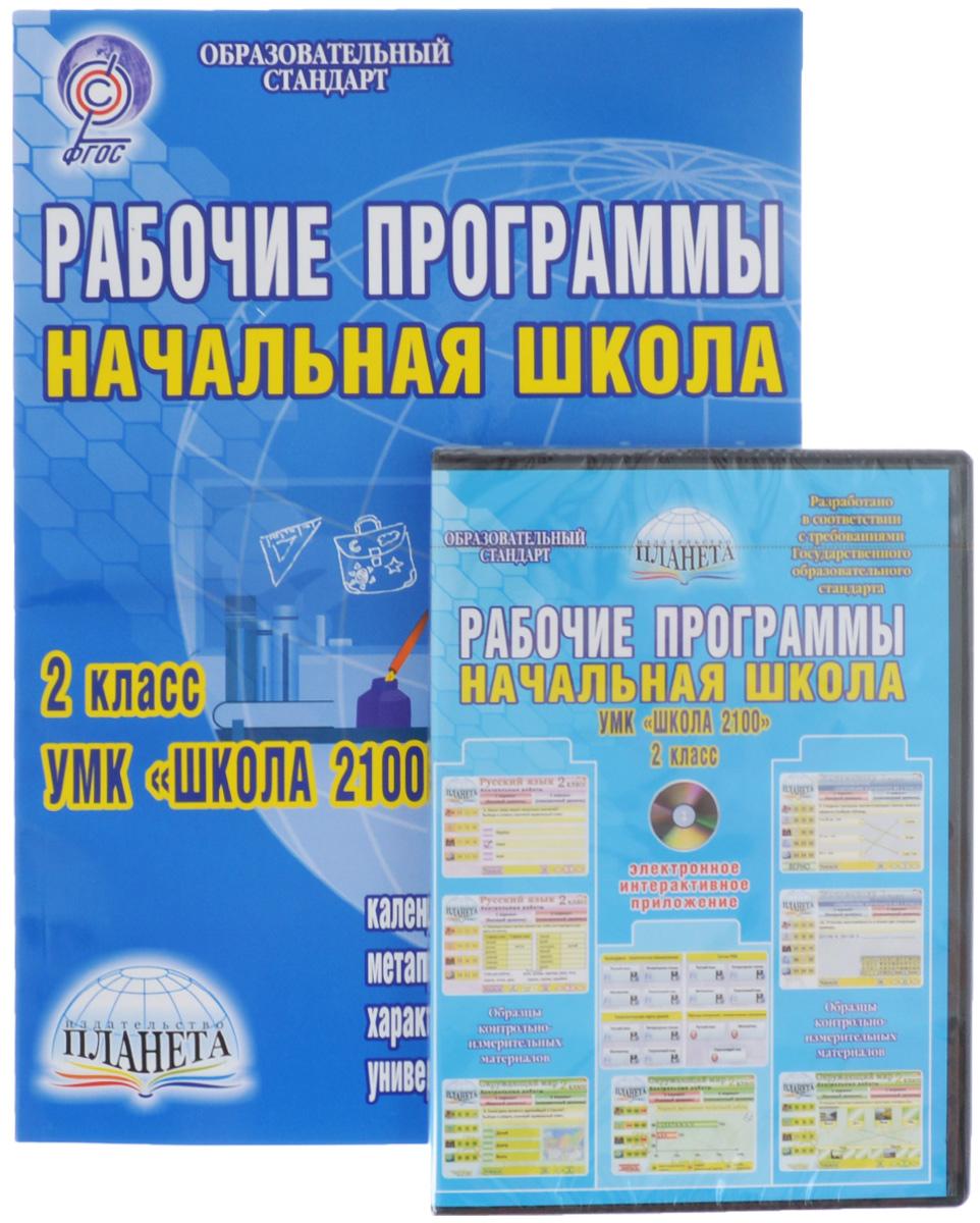 Рабочие программы. Начальная школа. 2 класс. УМК «Школа 2100» (+ CD-ROM)