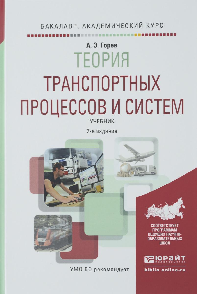Теория транспортных процессов и систем. Учебник