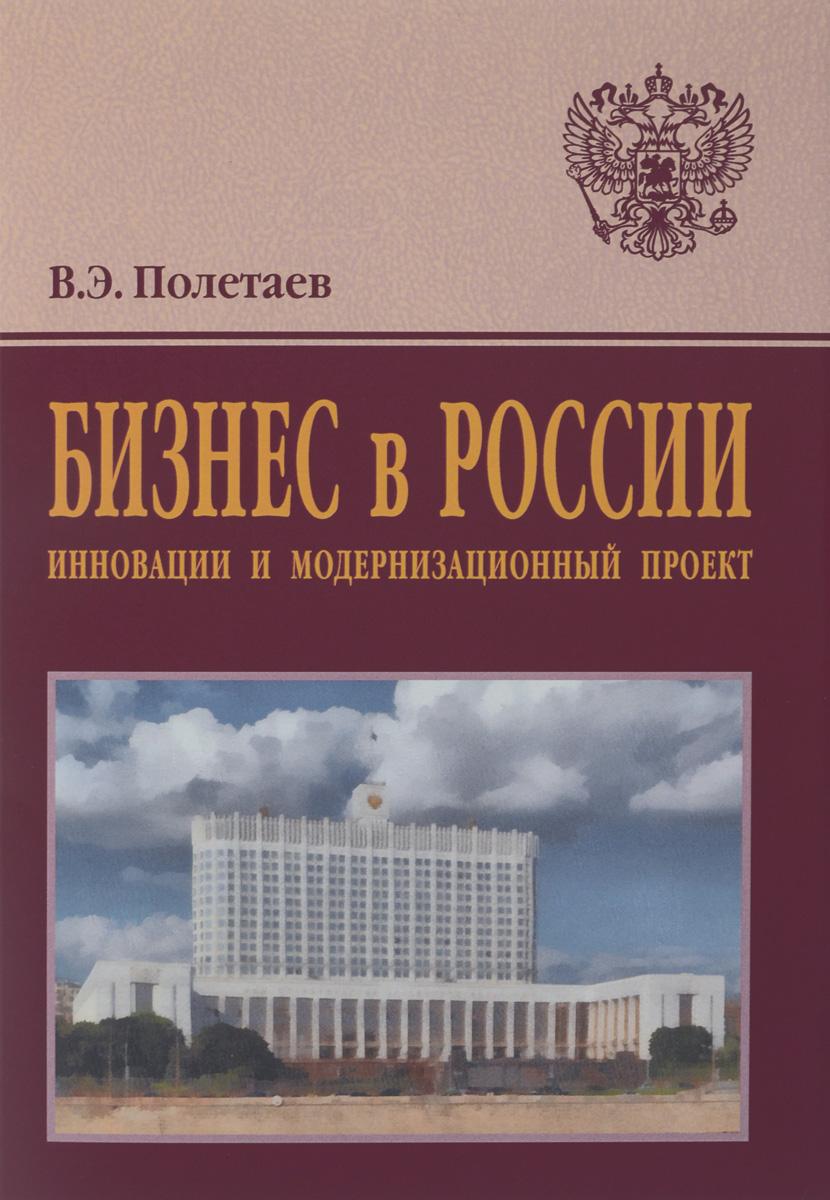 Бизнес в России. Инновации и модернизационный проект
