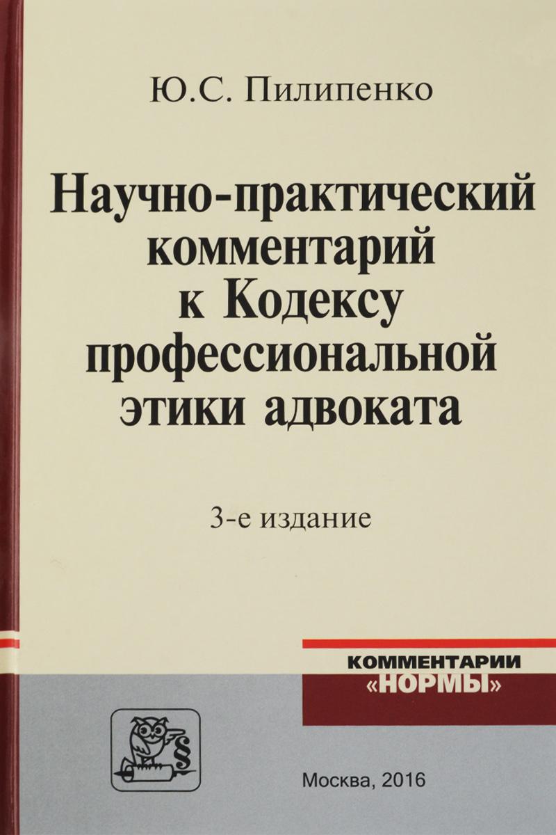 Научно-практический комментарий к Кодексу профессиональной этики адвоката ( 978-5-91768-720-9 )