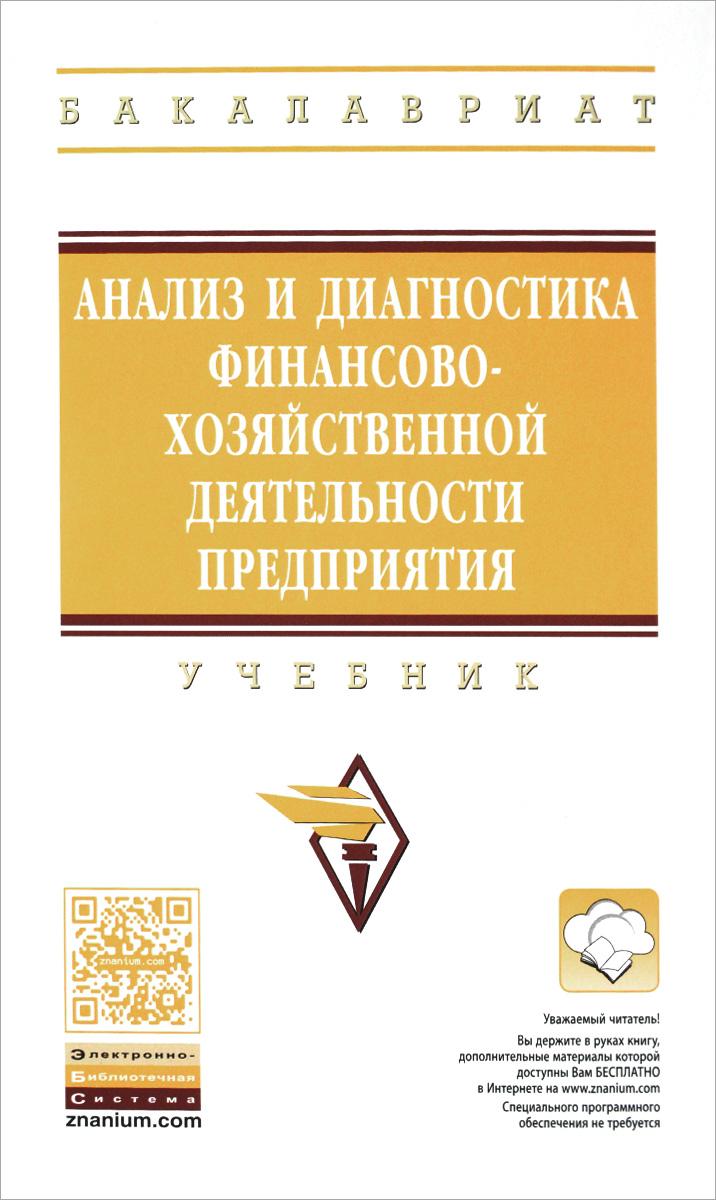 Анализ и диагностика финансово-хозяйственной деятельности предприятия. Учебник