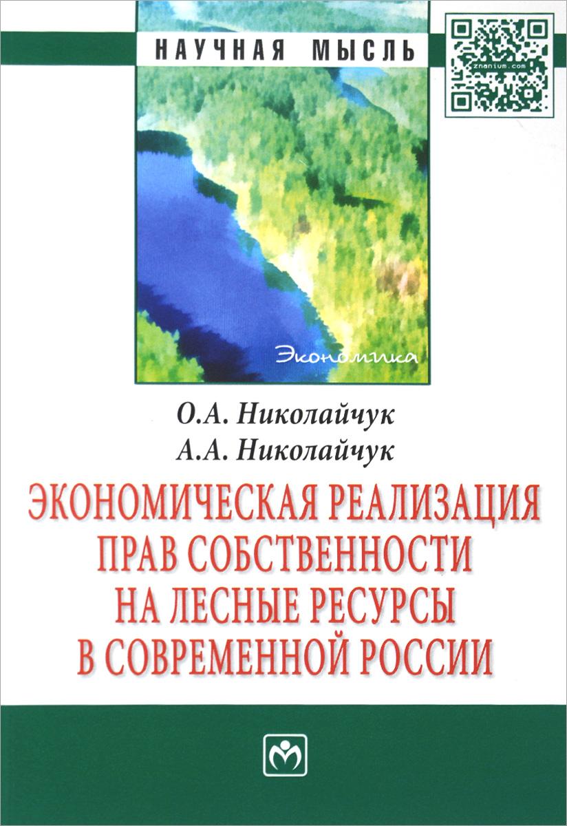 Экономическая реализация прав собственности на лесные ресурсы в современной России
