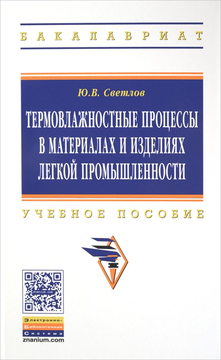 Термовлажностные процессы в материалах и изделиях легкой промышленности. Учебное пособие