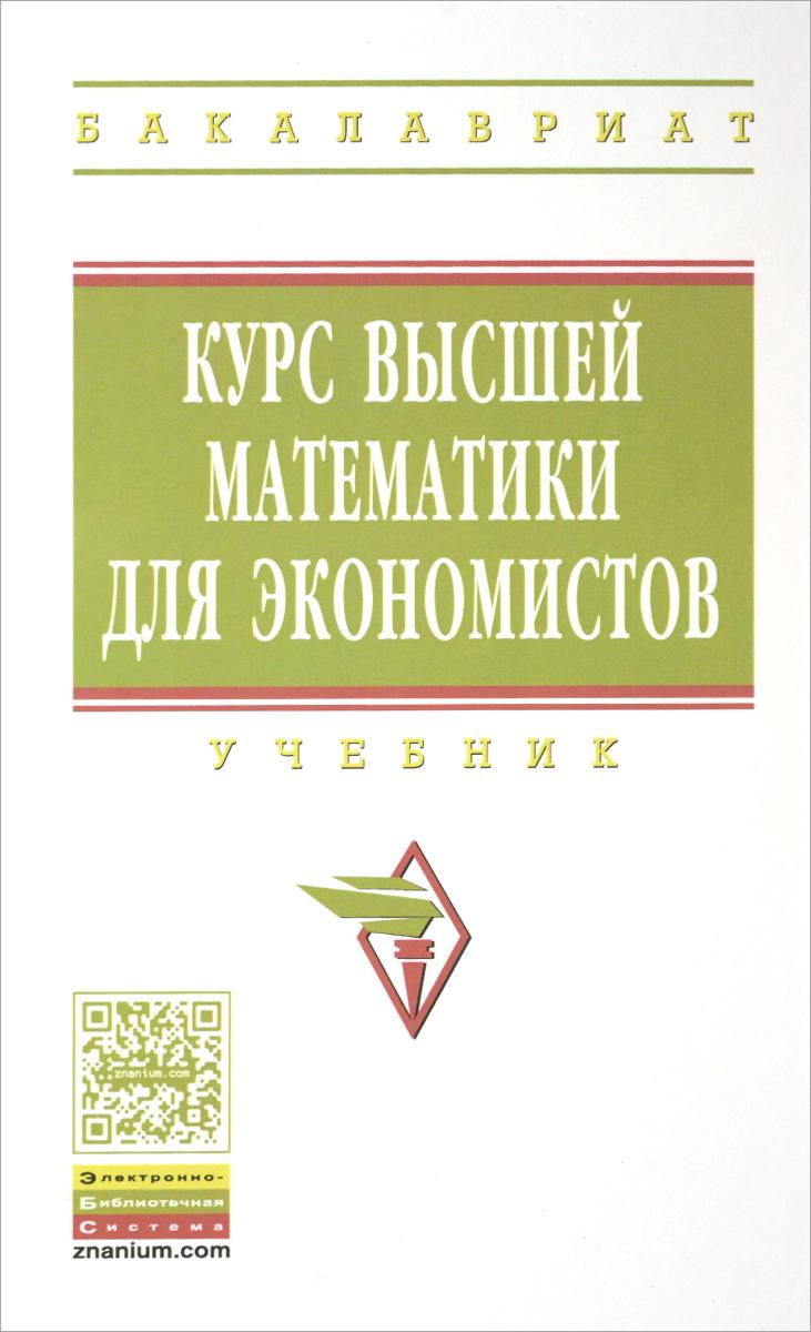 Курс высшей математики для экономистов. Учебник