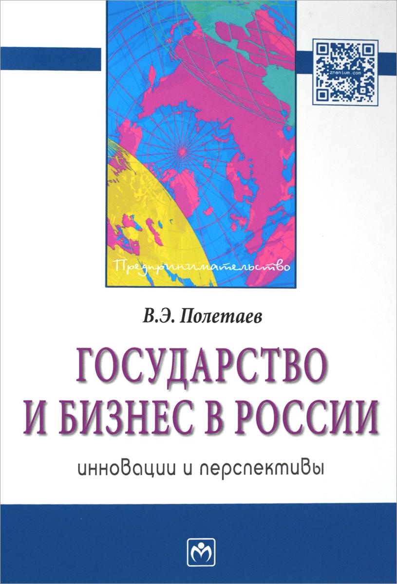 Государство и бизнес в России. Инновации и перспективы