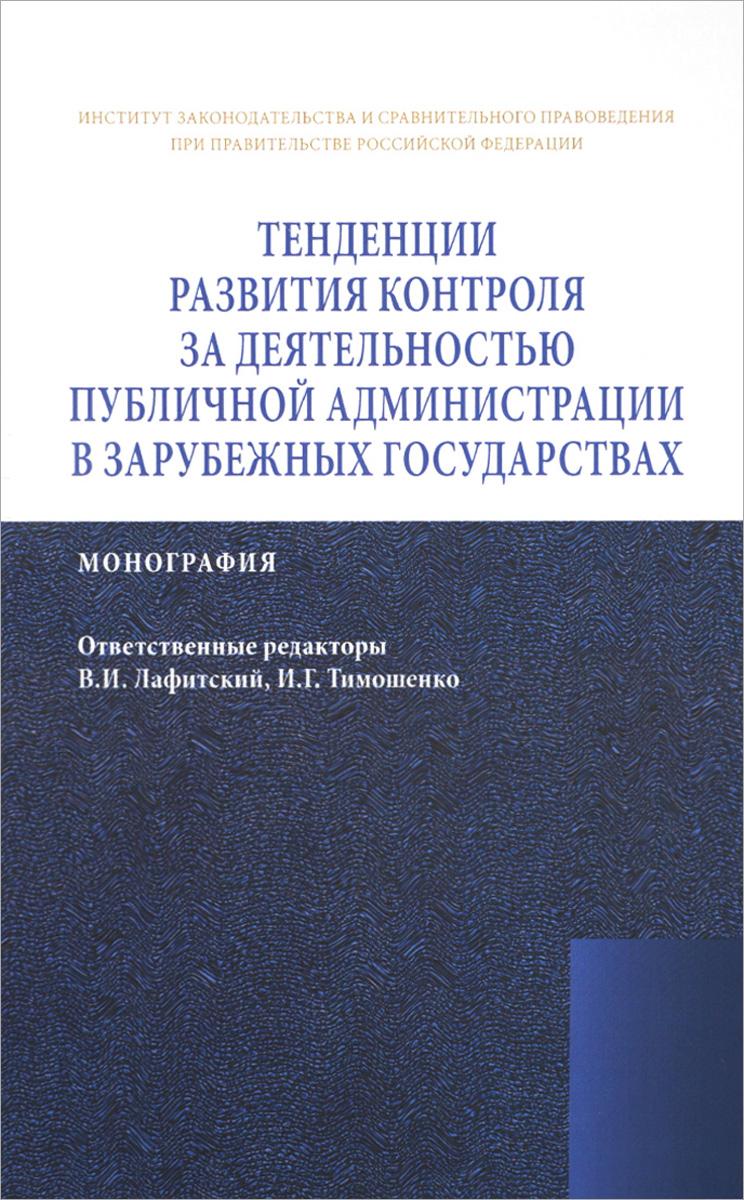 Тенденции развития контроля за деятельностью публичной администрации в зарубежных государствах