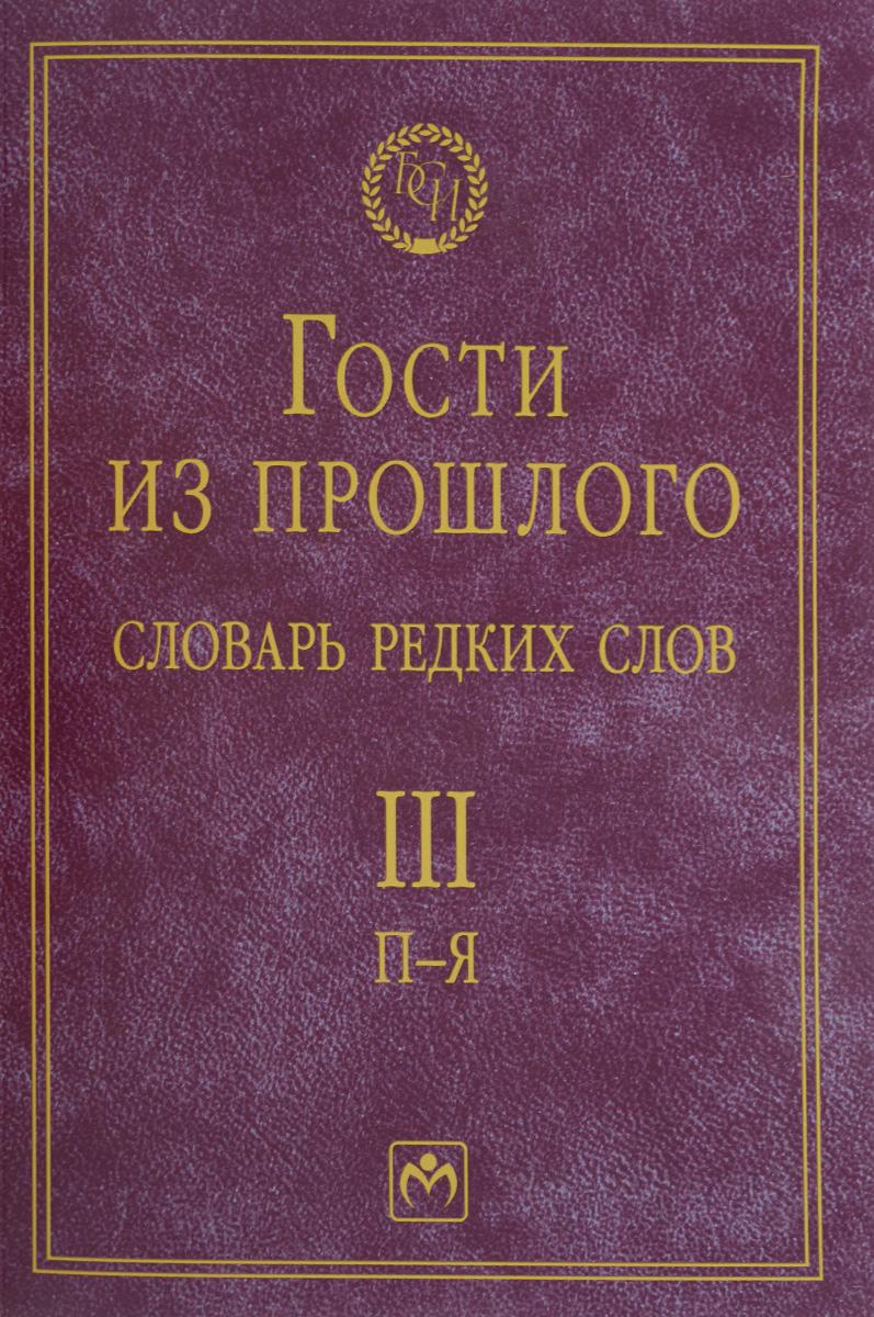 Гости из прошлого. Словарь редких слов. В 3 томах. Том 3. П-Я