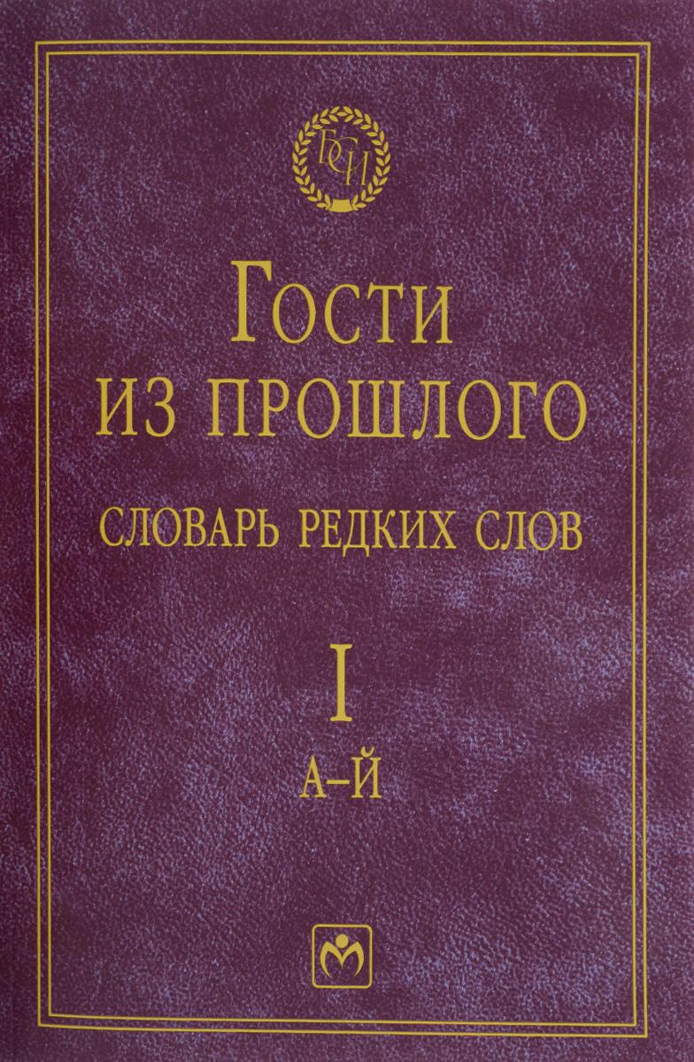 Гости из прошлого. Словарь редких слов. В 3 томах. Том 1. А - Й