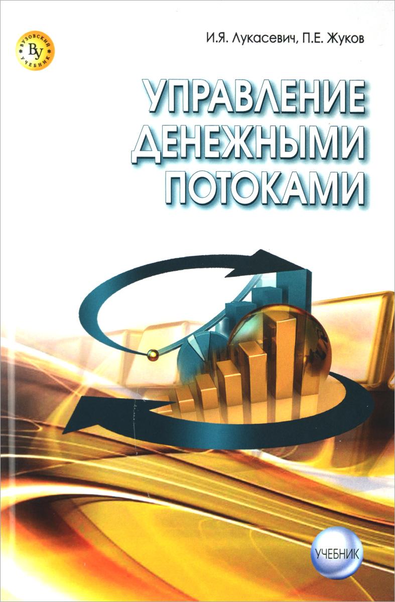 Управление денежными потоками. Учебник