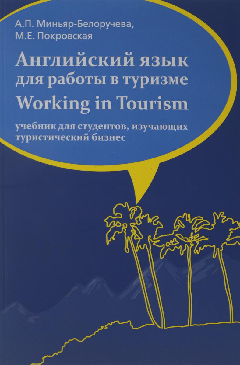 Working in Tourism / Английский язык для работы в туризме. Учебник