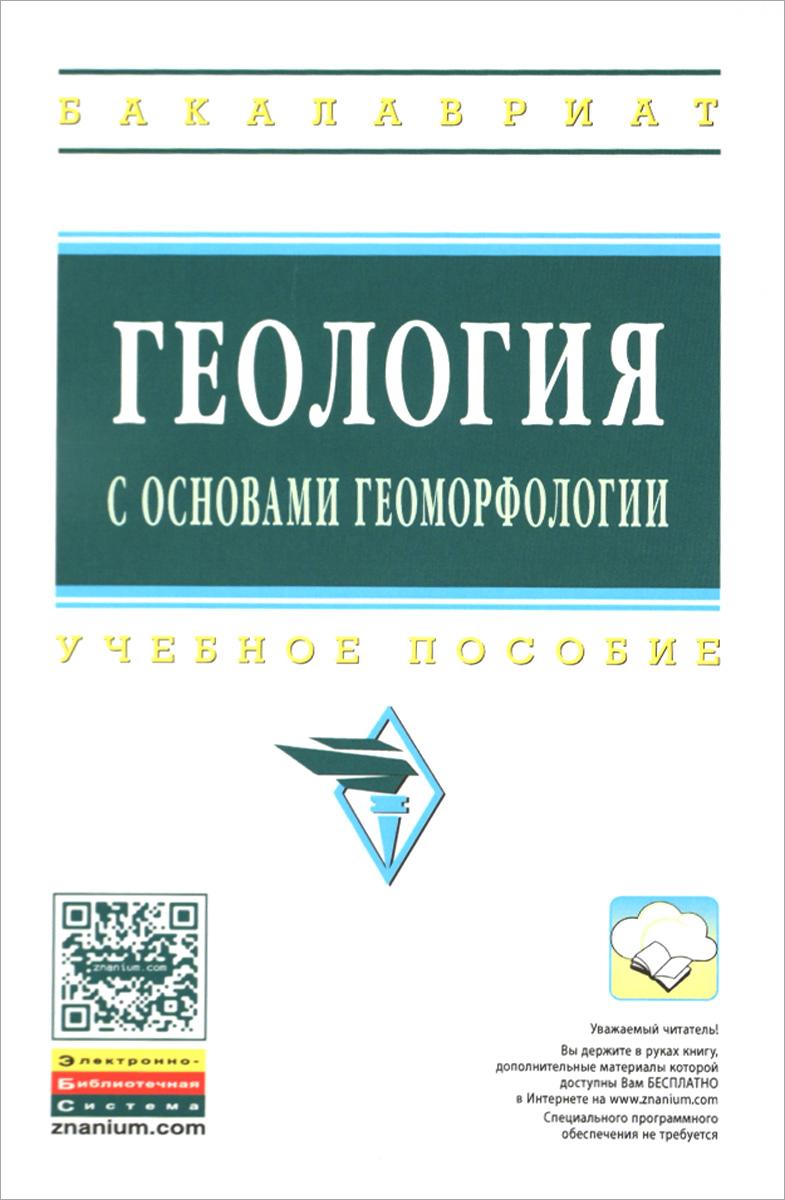 Геология с основами геоморфологии. Учебное пособие