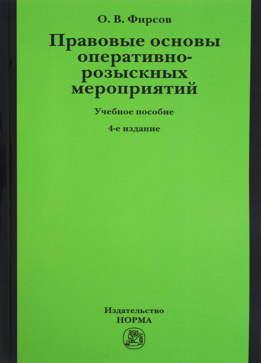 Правовые основы оперативно-розыскных мероприятий. Учебное пособие