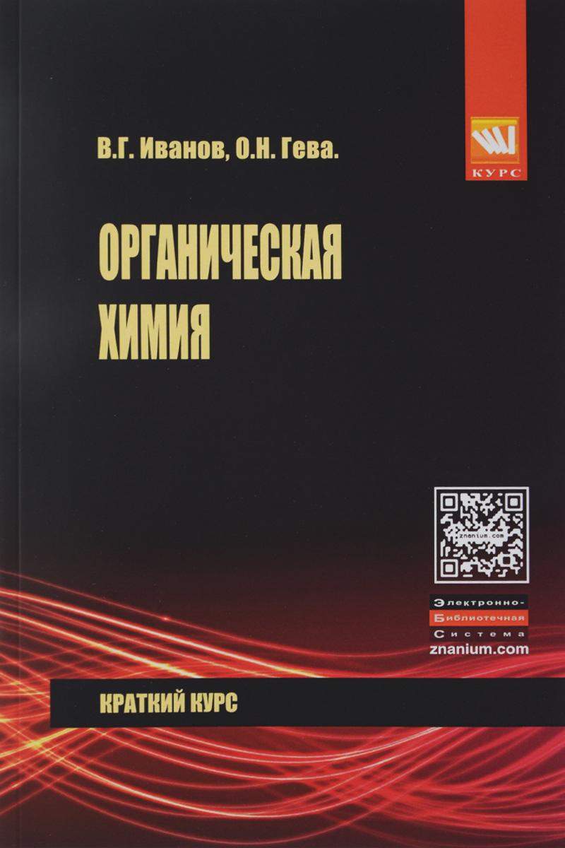 Органическая химия. Краткий курс ( 978-5-905554-61-2 )