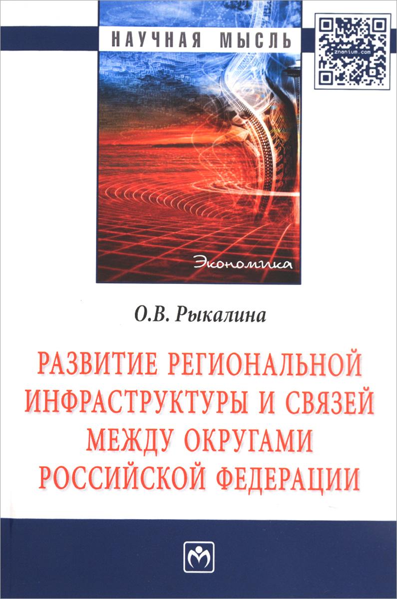 Развитие региональной инфраструктуры и связей между округами Российской Федерации