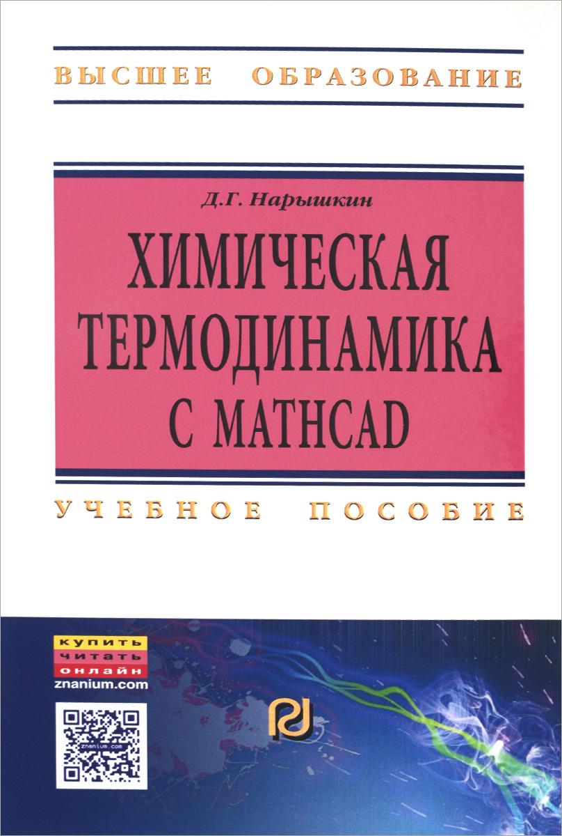 Химическая термодинамика с Mathcad. Расчетные задачи. Учебное пособие
