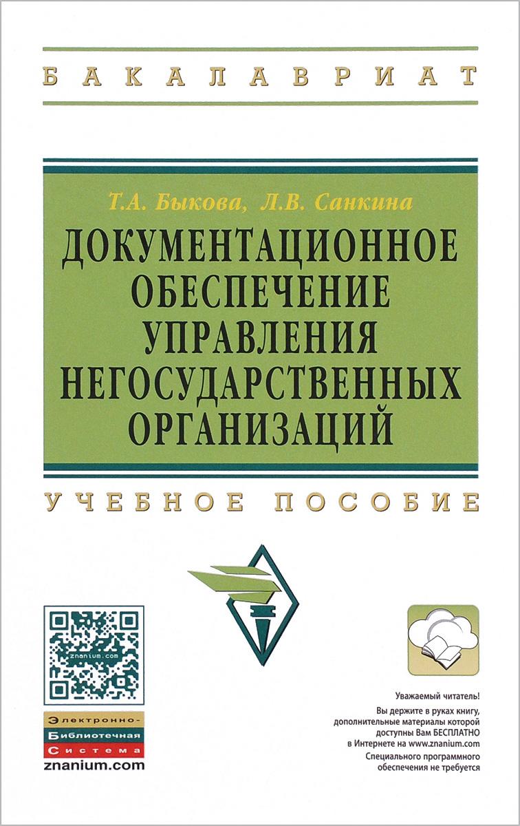 Документационное обеспечение управления негосударственных организаций. Учебное пособие