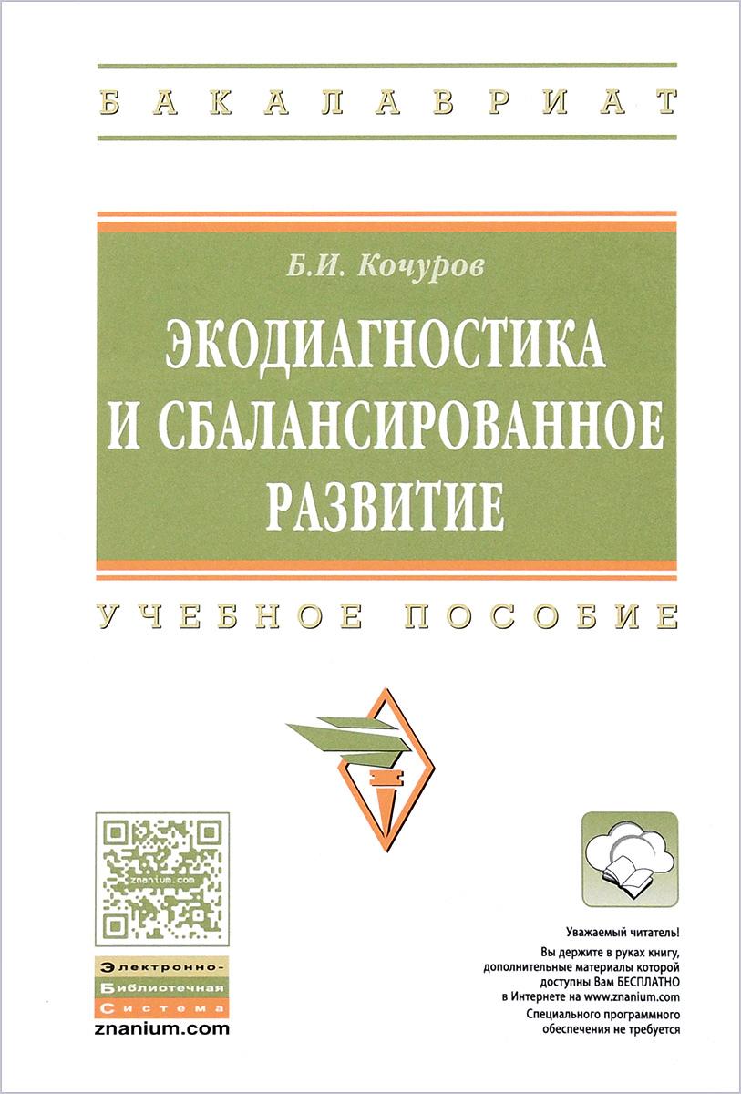 Экодиагностика и сбалансированное разв. Учебное пособие