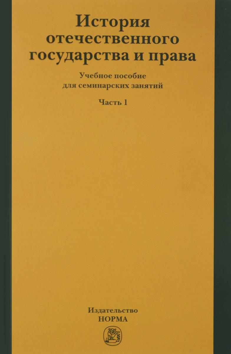 История отечественного государства и права. Учебник. Часть 1