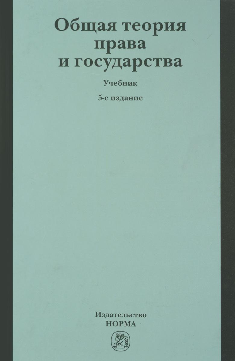 Общая теория права и государства. Учебник