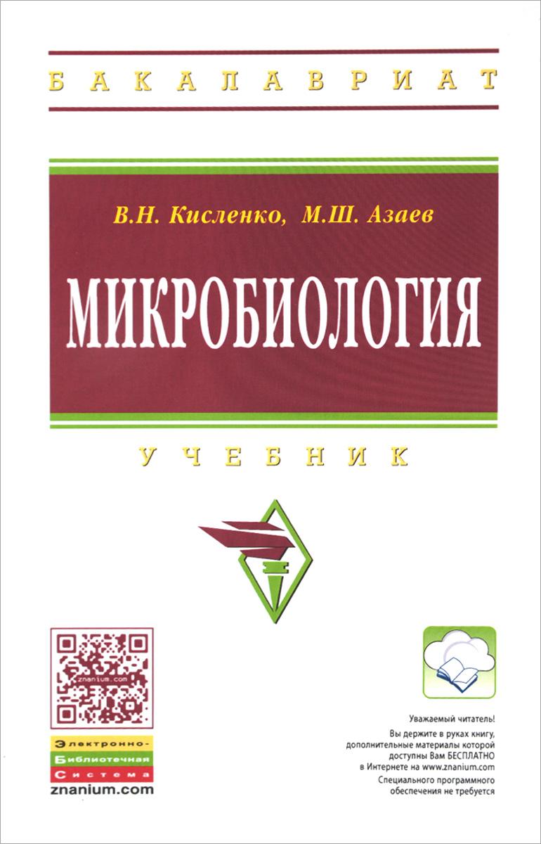 Микробиология. Учебник