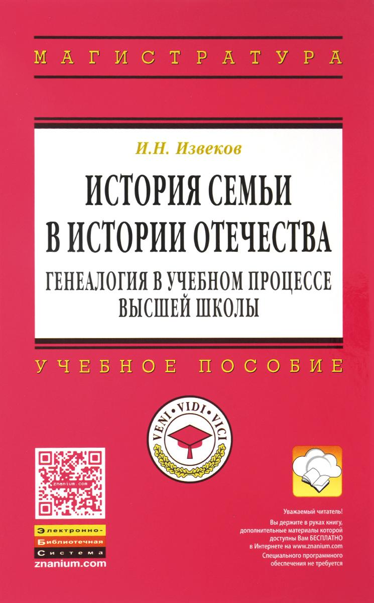 История семьи в истории Отечества. Генеалогия в учебном процессе высшей школы. Учебное пособие ( 978-5-16-009158-7 )