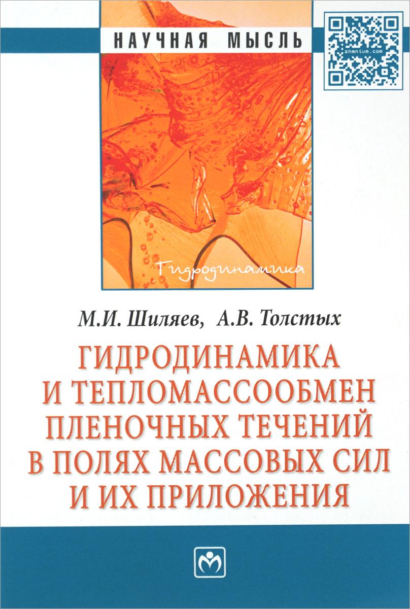 Гидродинамика и тепломассообмен пленочных течений в полях массовых сил и их приложения ( 978-5-16-009291-1 )