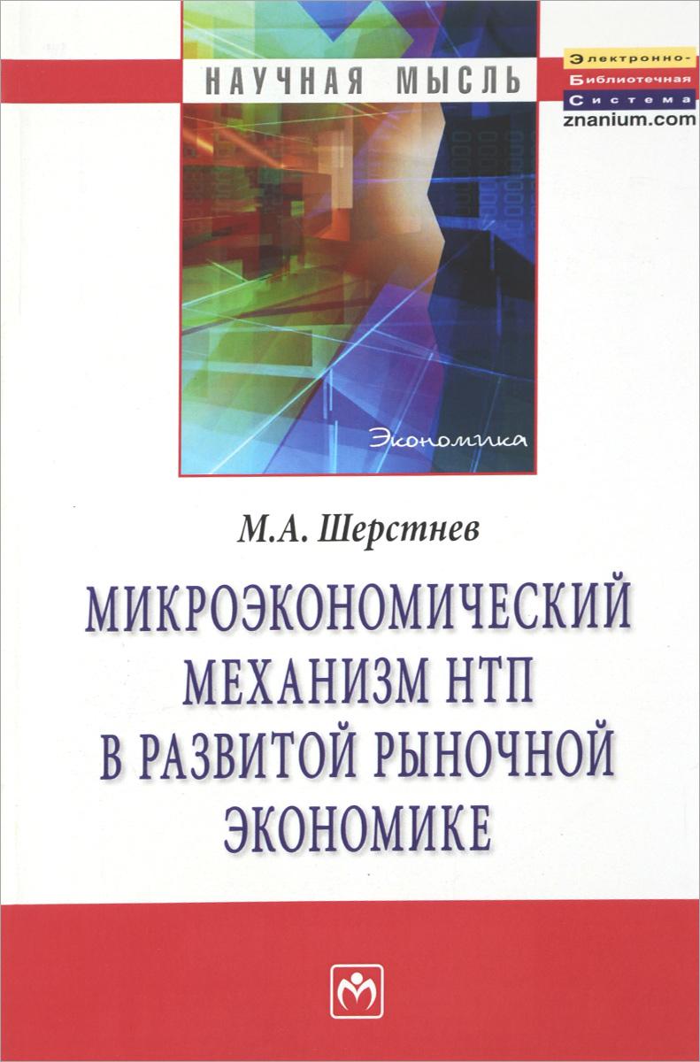 Микроэкономический механизм НТП в развитой рыночной экономике ( 978-5-16-005656-2 )