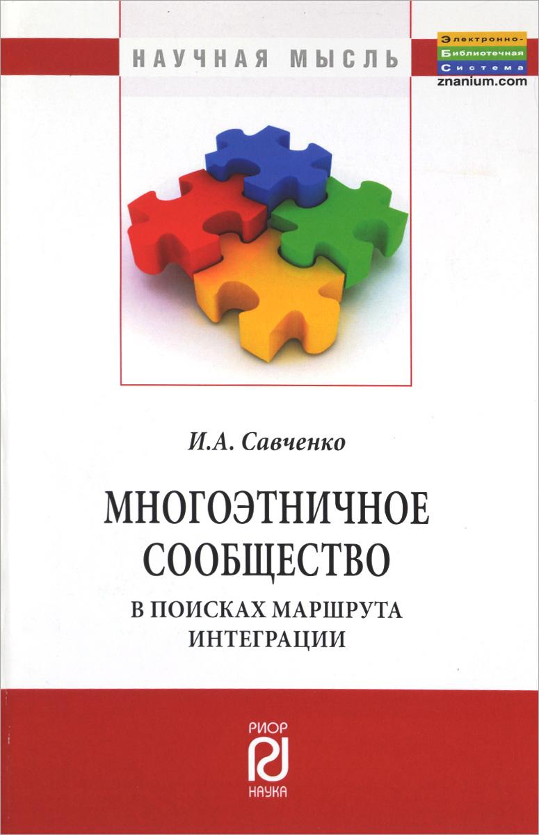 Многоэтничное сообщество. В поисках маршрута интеграции ( 978-5-369-00975-8, 978-5-16-005092-8 )