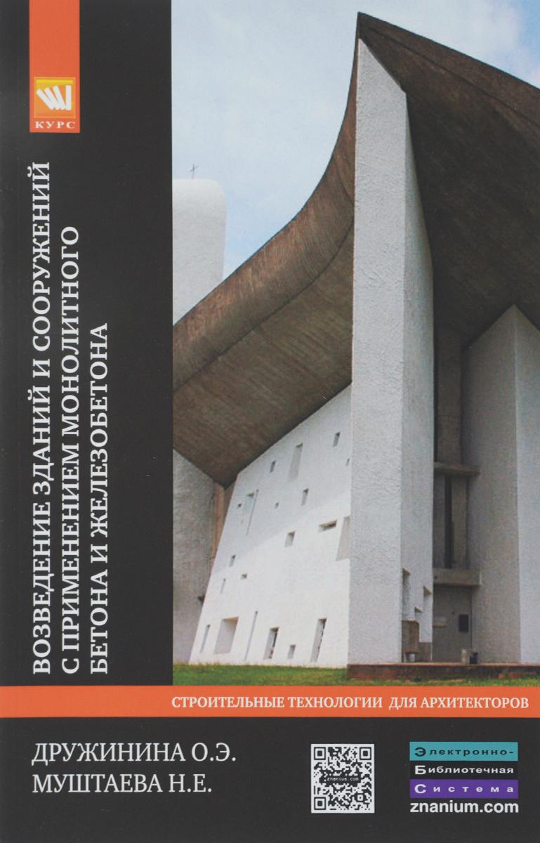 Возведение зданий и сооружений с применением монолитного бетона и железобетона. Технологии устойчивого развития. Учебное пособие ( 978-5-905554-26-1, 978-5-16-006288-4 )