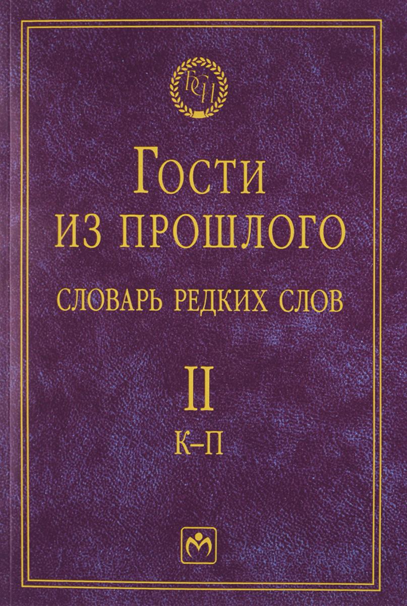Гости из прошлого. Словарь редких слов. В 3 томах. Том 2. К - П