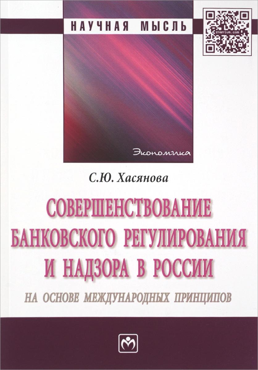 Совершенствование банковского регулирования и надзора в России на основе международных принципов