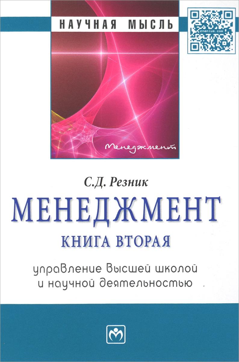 Менеджмент. Книга 2. Управление высшей школой и научной деятельностью
