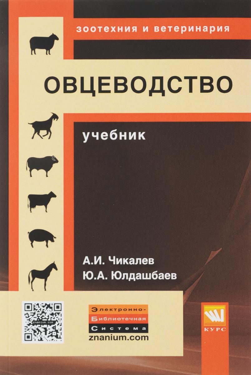 Овцеводство. Учебник