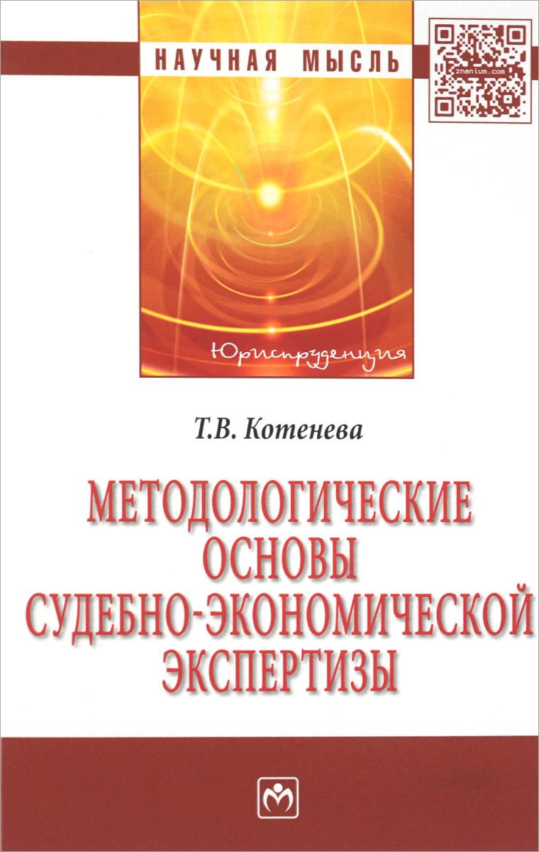 Методологические основы судебно-экономической экспертизы ( 978-5-16-011317-3 )