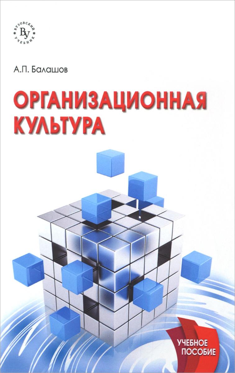 А. П. Балашов Организационная культура. Учебное пособие
