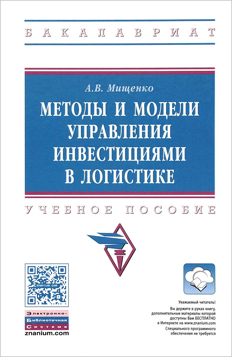 Методы и модели управления инвестициями в логистике. Учебное пособие