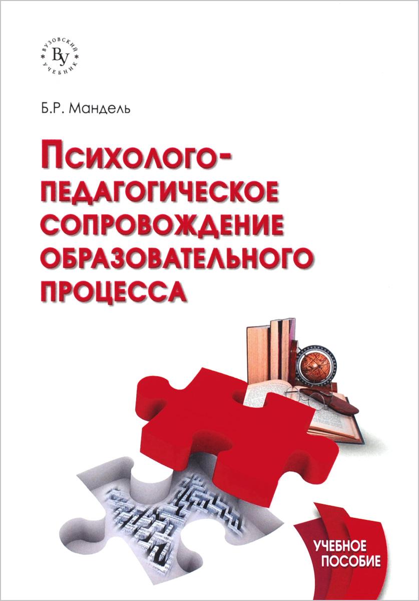 Психолого-педагогическое сопровождение образовательного процесса. Учебное пособие