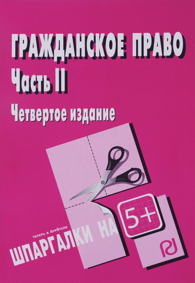 Гражданское право. Часть 2. Шпаргалка ( 978-5-369-01388-5 )