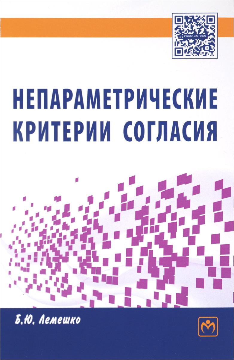 Непараметрические критерии согласия. Руководство по применению ( 978-5-16-010003-6 )