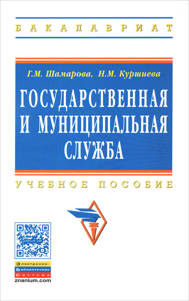 Государственная и муниципальная служба. Учебное пособие